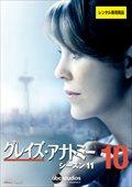 グレイズ・アナトミー シーズン 11 Vol.10