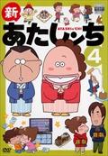 新あたしンち 第4巻