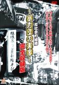 実録プロジェクト893XX 反社会的組織 暴力団の実像 完全収録版