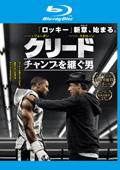 【Blu-ray】クリード チャンプを継ぐ男