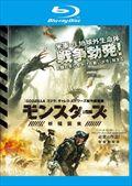 【Blu-ray】モンスターズ/新種襲来