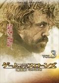 ゲーム・オブ・スローンズ 第五章:竜との舞踏 Vol.3