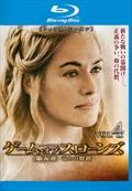【Blu-ray】ゲーム・オブ・スローンズ 第五章:竜との舞踏 Vol.4