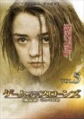 ゲーム・オブ・スローンズ 第五章:竜との舞踏 Vol.5