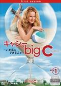 キャシーのbig C-いま私にできること- Vol.1