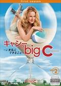 キャシーのbig C-いま私にできること- Vol.2