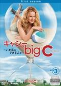 キャシーのbig C-いま私にできること- Vol.3