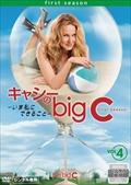 キャシーのbig C-いま私にできること- Vol.4