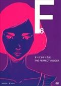 すべてがFになる THE PERFECT INSIDER 6