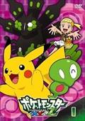 ポケットモンスターXY&Z 第1巻
