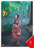 連続テレビ小説 あさが来た 完全版 6