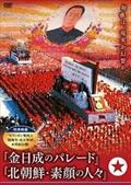 『金日成のパレード』/『北朝鮮・素顔の人々』