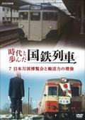 時代と歩んだ国鉄列車 7 日本万国博覧会と輸送力の増強