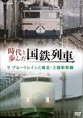 時代と歩んだ国鉄列車 9 ブルートレインと東北・上越新幹線