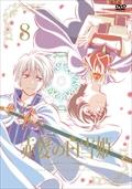 赤髪の白雪姫 第8巻