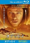 【Blu-ray】オデッセイ