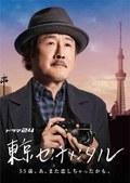 東京センチメンタル 1巻
