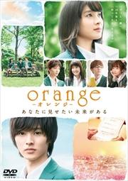 orange-オレンジ-
