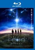 【Blu-ray】EARTH TO ECHO アース・トゥ・エコー