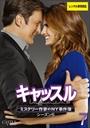 キャッスル/ミステリー作家のNY事件簿 シーズン6 Vol.7