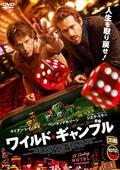 ワイルド・ギャンブル