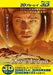 【Blu-ray】オデッセイ<3D>