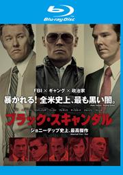 【Blu-ray】ブラック・スキャンダル