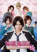 薄桜鬼SSL 〜sweet school life〜 THE MOVIE
