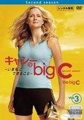 キャシーのbig C-いま私にできること-シーズン2 Vol.3