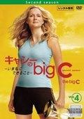 キャシーのbig C-いま私にできること-シーズン2 Vol.4