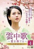 雲中歌〜愛を奏でる〜 <第1章 星に誓った恋> Vol.4