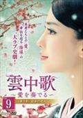 雲中歌〜愛を奏でる〜 <第3章 宿命の恋人> Vol.9