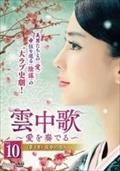 雲中歌〜愛を奏でる〜 <第3章 宿命の恋人> Vol.10