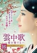雲中歌〜愛を奏でる〜 <第4章 芳純な愛> Vol.16