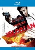 【Blu-ray】ザ・ガンマン