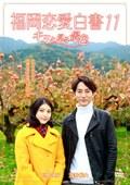 福岡恋愛白書11 キミと見る景色