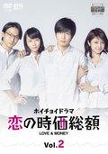 ホイチョイドラマ 恋の時価総額 LOVE & MONEY Vol.2
