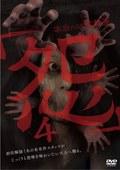 本当の心霊動画「怨」 4