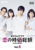 ホイチョイドラマ 恋の時価総額 LOVE & MONEY Vol.5