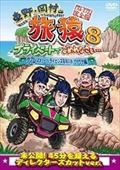 東野・岡村の旅猿8 プライベートでごめんなさい… グアム・スキューバライセンス取得の旅 ワクワク編 プレミアム完全版