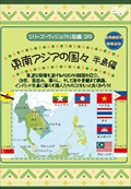 シリーズ・ヴィジュアル図鑑29 東南アジアの国々 半島編