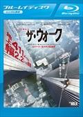 【Blu-ray】ザ・ウォーク