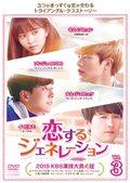 恋するジェネレーション DVD版 Vol.3