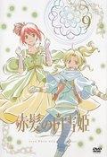 赤髪の白雪姫 第9巻