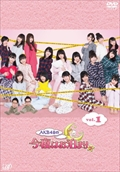 AKB48の今夜はお泊まりッ Vol.1