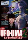 投稿!UFO・UMA 2〜未知の衝撃映像10連発〜