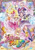 魔法つかいプリキュア! vol.1