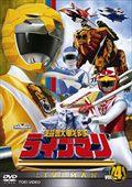 超獣戦隊ライブマン VOL.4