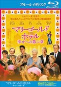 【Blu-ray】マリーゴールド・ホテル 幸せへの第二章