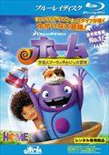 【Blu-ray】ホーム 宇宙人ブーヴのゆかいな大冒険